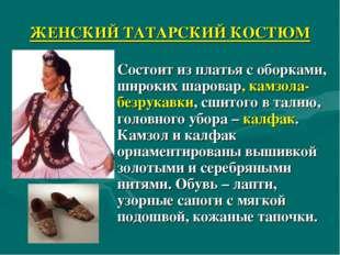 ЖЕНСКИЙ ТАТАРСКИЙ КОСТЮМ Состоит из платья с оборками, широких шаровар, камзо