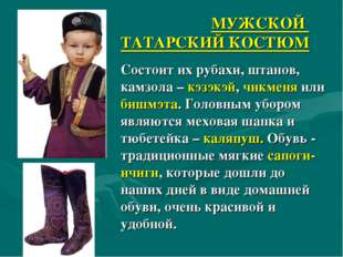 МУЖСКОЙ ТАТАРСКИЙ КОСТЮМ Состоит их рубахи, штанов, камзола – кэзэкэй, чикмен