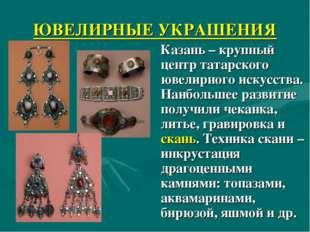 ЮВЕЛИРНЫЕ УКРАШЕНИЯ Казань – крупный центр татарского ювелирного искусства. Н