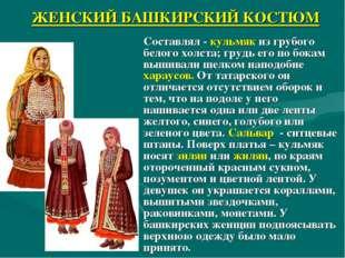 ЖЕНСКИЙ БАШКИРСКИЙ КОСТЮМ Составлял - кульмяк из грубого белого холста; грудь