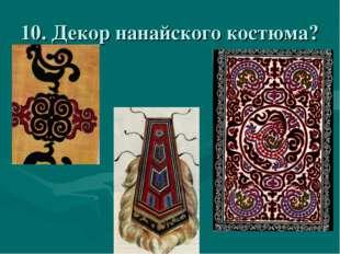 10. Декор нанайского костюма?