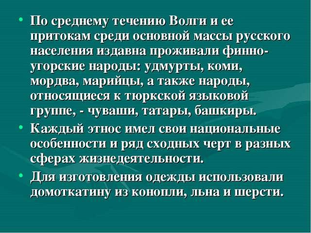 По среднему течению Волги и ее притокам среди основной массы русского населен...