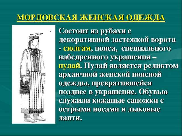 МОРДОВСКАЯ ЖЕНСКАЯ ОДЕЖДА Состоит из рубахи с декоративной застежкой ворота -...