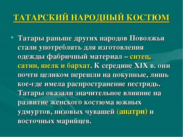 ТАТАРСКИЙ НАРОДНЫЙ КОСТЮМ Татары раньше других народов Поволжья стали употреб...