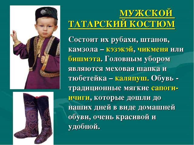 МУЖСКОЙ ТАТАРСКИЙ КОСТЮМ Состоит их рубахи, штанов, камзола – кэзэкэй, чикмен...