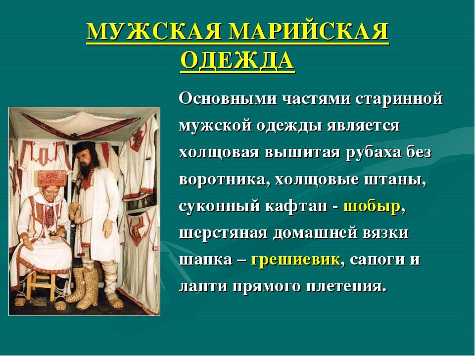 МУЖСКАЯ МАРИЙСКАЯ ОДЕЖДА Основными частями старинной мужской одежды является...