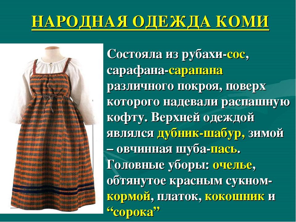 НАРОДНАЯ ОДЕЖДА КОМИ Состояла из рубахи-сос, сарафана-сарапана различного по...