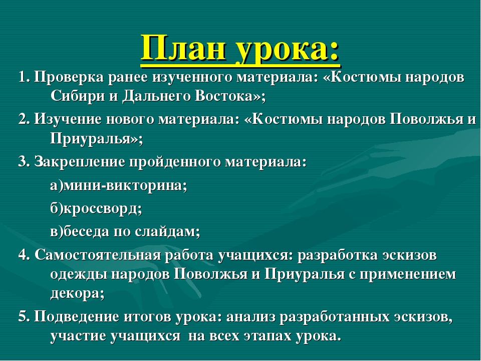 План урока: 1. Проверка ранее изученного материала: «Костюмы народов Сибири и...