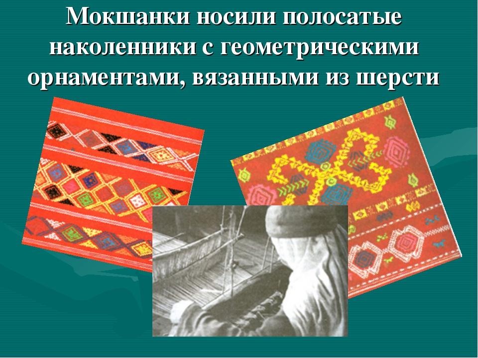 Мокшанки носили полосатые наколенники с геометрическими орнаментами, вязанным...