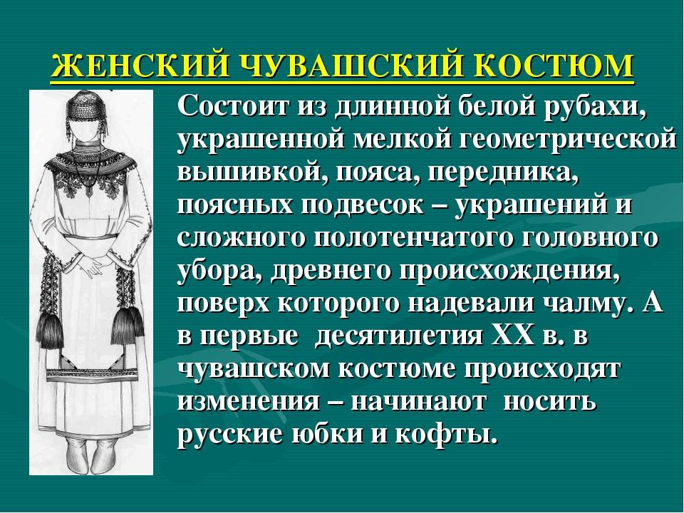 ЖЕНСКИЙ ЧУВАШСКИЙ КОСТЮМ Состоит из длинной белой рубахи, украшенной мелкой г...