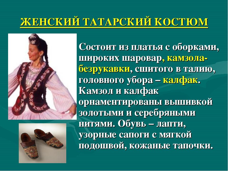 ЖЕНСКИЙ ТАТАРСКИЙ КОСТЮМ Состоит из платья с оборками, широких шаровар, камзо...