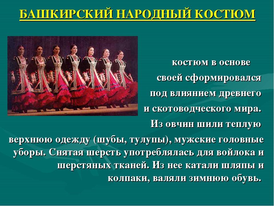 БАШКИРСКИЙ НАРОДНЫЙ КОСТЮМ Башкирский костюм в основе своей сформировался под...