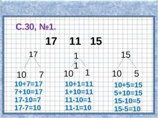 С.30, №1. 17 11 15 17 10 7 11 10 1 15 10 5 10+7=17 7+10=17 17-10=7 17-7=10 10