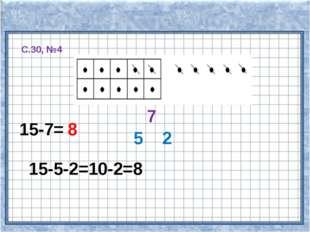 С.30, №4 15-7= 8 15-5-2=10-2=8 7 5 2