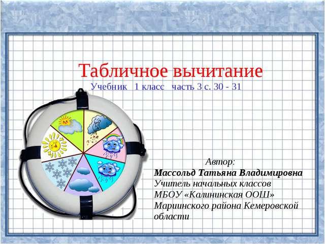 Табличное вычитание Учебник 1 класс часть 3 с. 30 - 31 Автор: Массольд Татьян...