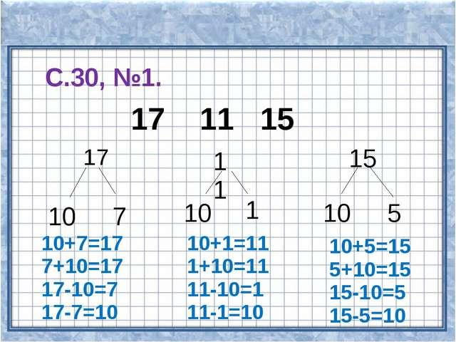 С.30, №1. 17 11 15 17 10 7 11 10 1 15 10 5 10+7=17 7+10=17 17-10=7 17-7=10 10...