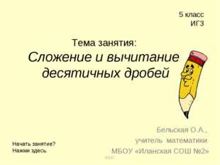 Тема занятия: Сложение и вычитание десятичных дробей Бельская О.А., учитель