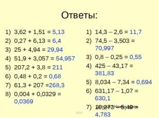 Ответы: 3,62 + 1,51 = 5,13 0,27 + 6,13 = 6,4 25 + 4,94 = 29,94 51,9 + 3,057 =