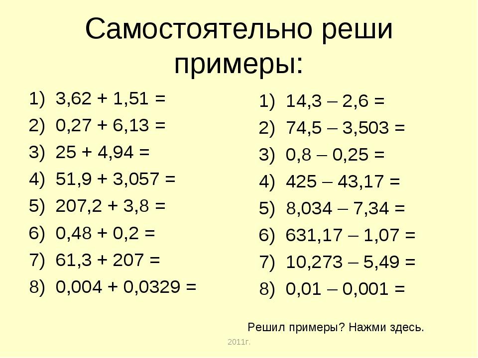Самостоятельно реши примеры: 3,62 + 1,51 = 0,27 + 6,13 = 25 + 4,94 = 51,9 + 3...