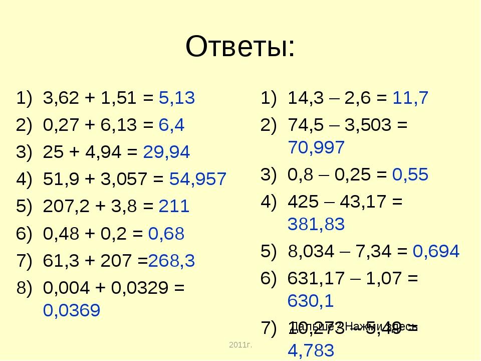 Ответы: 3,62 + 1,51 = 5,13 0,27 + 6,13 = 6,4 25 + 4,94 = 29,94 51,9 + 3,057 =...