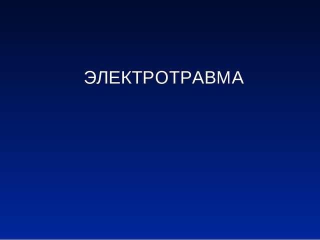 ЭЛЕКТРОТРАВМА