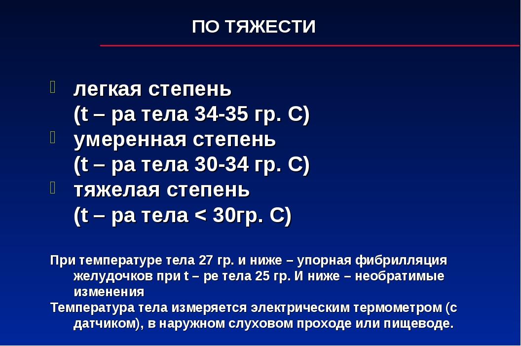 ПО ТЯЖЕСТИ легкая степень (t – ра тела 34-35 гр. С) умеренная степень (t –...