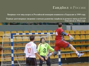 Впервые этот вид спорта в Российской империи появился в Харькове в 1909 году.