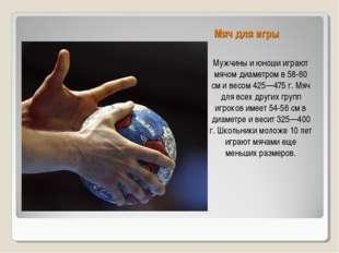 Мяч для игры Мужчины и юноши играют мячом диаметром в 58-60 см и весом 425—4