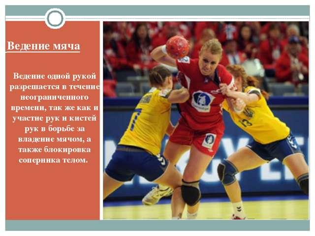 Ведение мяча Ведение одной рукой разрешается в течение неограниченного време...