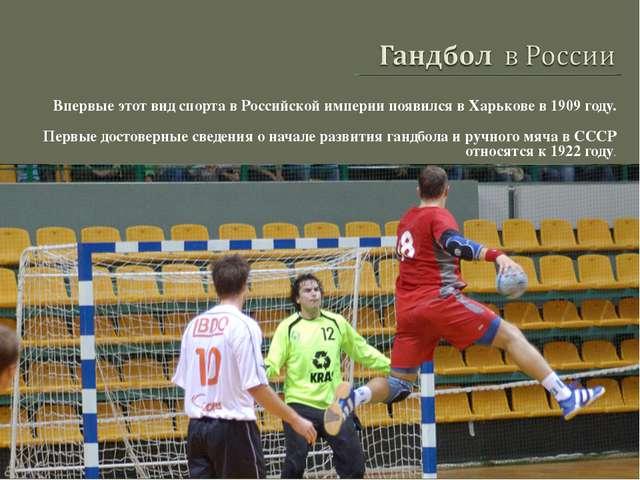 Впервые этот вид спорта в Российской империи появился в Харькове в 1909 году....