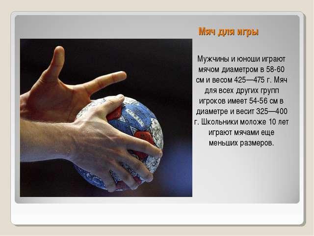 Мяч для игры Мужчины и юноши играют мячом диаметром в 58-60 см и весом 425—4...