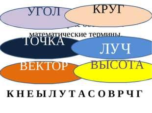 Из предложенных букв составьте слова, которые обозначают математические терм