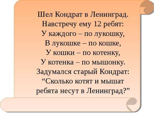 Шел Кондрат в Ленинград. Навстречу ему 12 ребят: У каждого – по лукошку, В л...