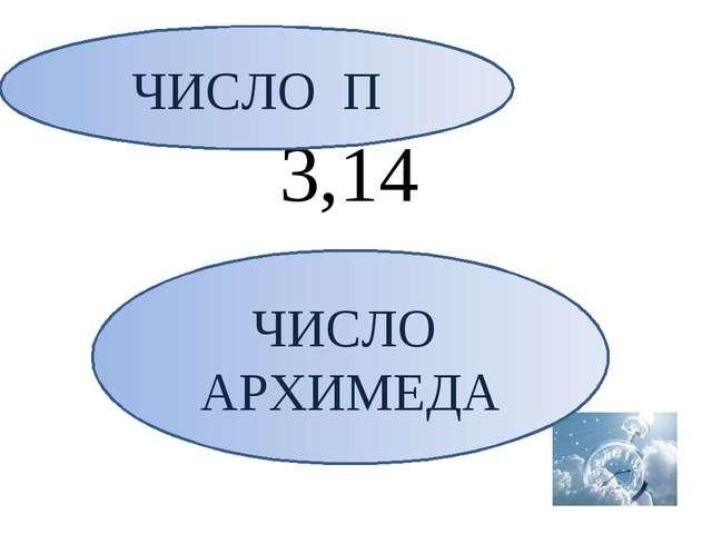 3,14 ЧИСЛО П ЧИСЛО АРХИМЕДА