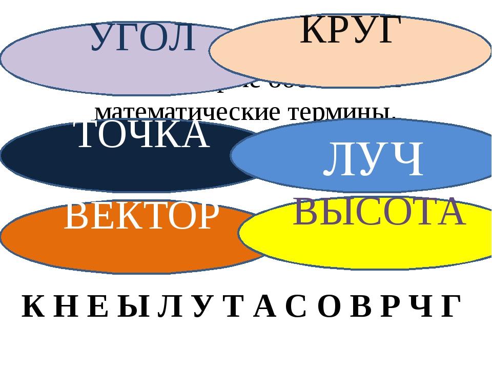 Из предложенных букв составьте слова, которые обозначают математические терм...