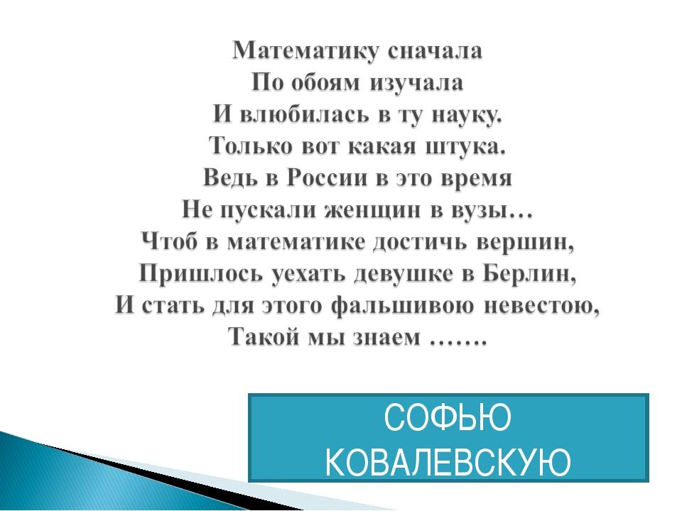 СОФЬЮ КОВАЛЕВСКУЮ