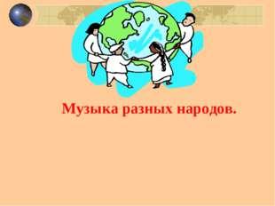 Музыка разных народов.