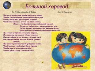 Большой хоровод Сл. Л. Жигалкиной и А. Хайта Муз. Б. Савельева Мы на свет род