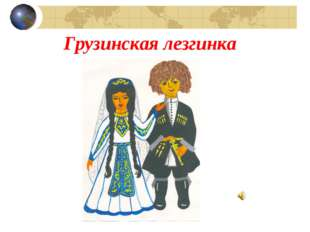 Грузинская лезгинка