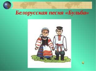 Белорусская песня «Бульба»