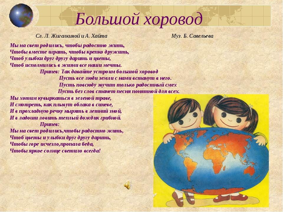 Большой хоровод Сл. Л. Жигалкиной и А. Хайта Муз. Б. Савельева Мы на свет род...