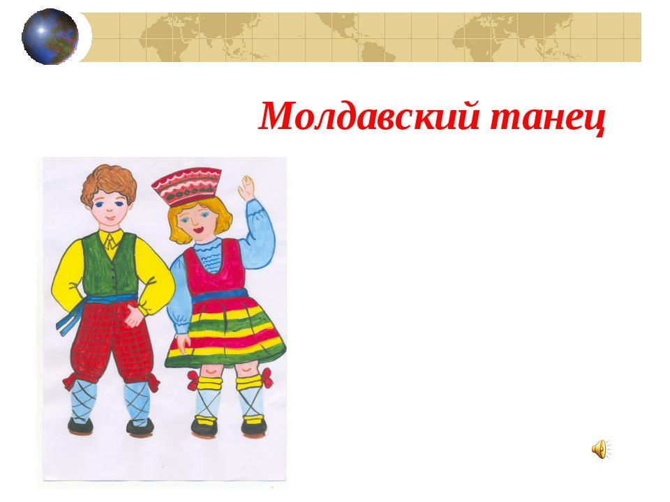 Молдавский танец