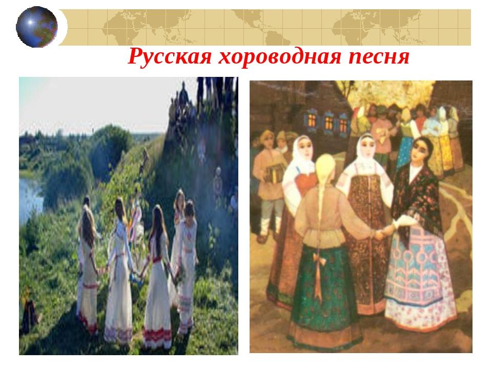 Русская хороводная песня