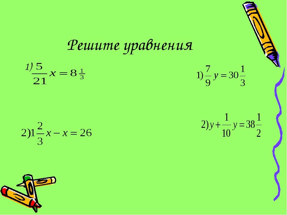 Решите уравнения 1)