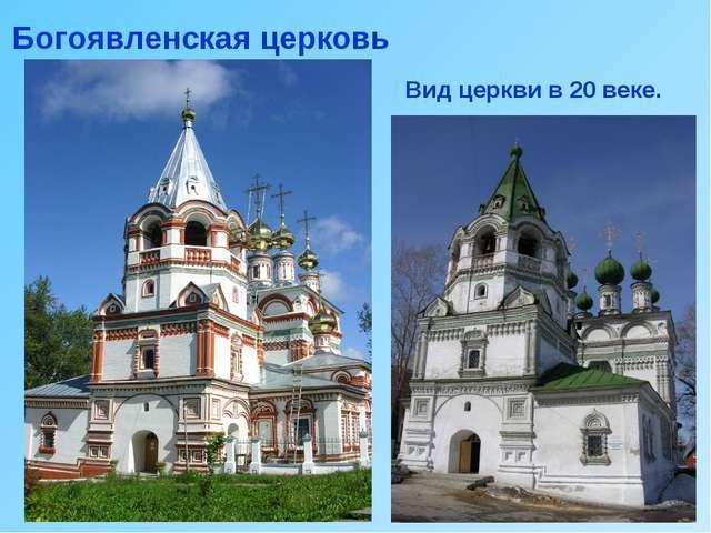 Вид церкви в 20 веке. Богоявленская церковь