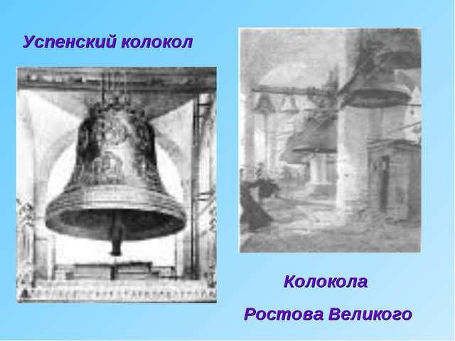 Успенский колокол Колокола Ростова Великого