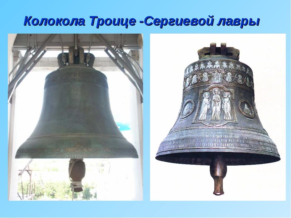 Колокола Троице -Сергиевой лавры