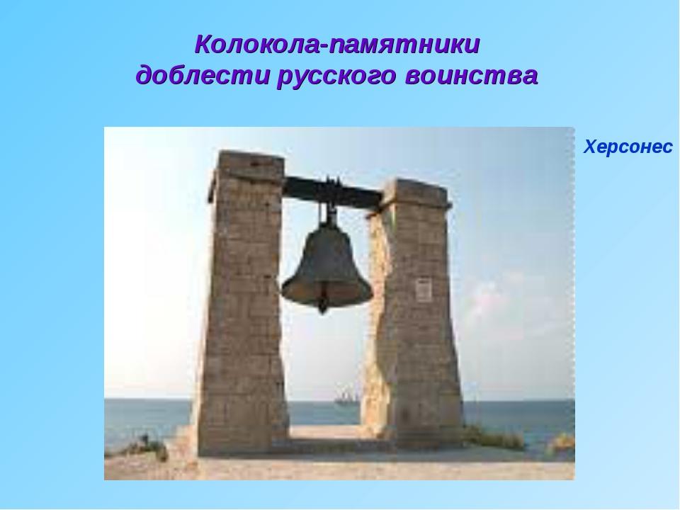 Колокола-памятники доблести русского воинства Херсонес