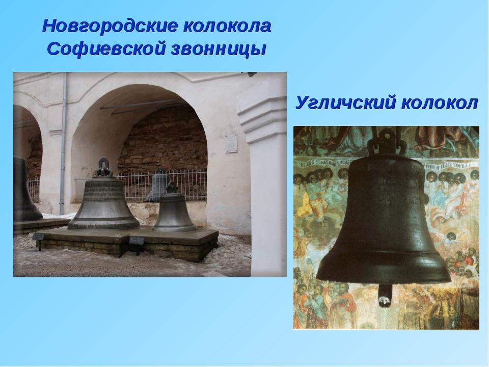 Новгородские колокола Софиевской звонницы Угличский колокол
