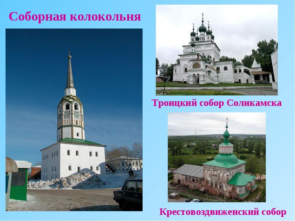 Соборная колокольня Троицкий собор Соликамска Крестовоздвиженский собор